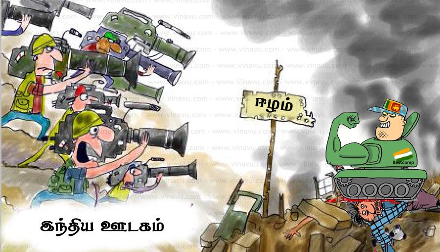 indian-media-eelam-genocide-இந்திய-ஊடகம்