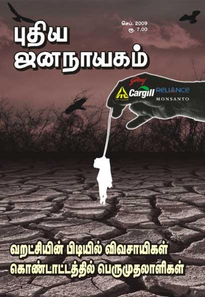 புதிய ஜனநாயகம் செப்டம்பர் 2009 மின்னிதழ் (PDF) – டவுன்லோட்