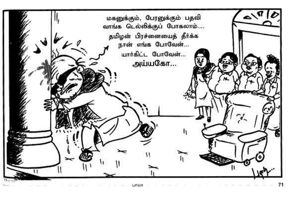 http://www.vinavu.com/wp-content/uploads/2010/06/karunanidhi.jpg