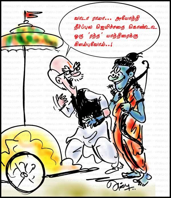அயோத்தியா-தீர்ப்பு-மோசடி-பார்ப்பனியம்-கார்டூன்ஸ்