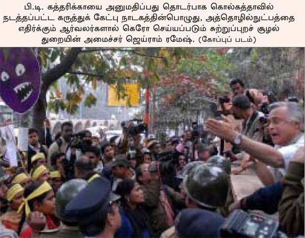 போஸ்கோ ஒப்பந்தம் : காங்கிரசின் கபடத்தனம்