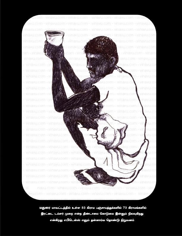 மதுரை மாவட்டத்தில் உள்ள 83 கிராமங்களில் 73 ல் இன்னமும் இரட்டை குவளை முறை அமலில் உள்ளது