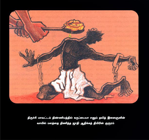 திண்ணியத்தில், கருப்பையா என்ற தலித் இளைஞனின் வாயில் மலத்தை தினித்த ஆதிக்க சாதி வெறியர்கள்