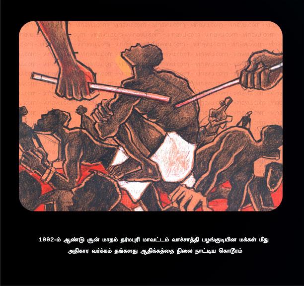 1992, வீரப்பன் தேடுதல் வேட்டையில் தரும்புரி வாச்சாத்தி பழங்குடியின மக்கள் மீது போலீசு நடத்திய மிருகத்தனமான தாக்குதல்