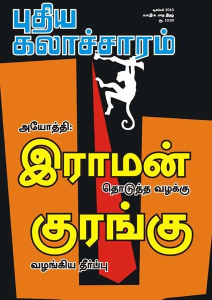 புதிய கலாச்சாரம் டிசம்பர் 2010 மின்னிதழ் டவுண்லோட்!