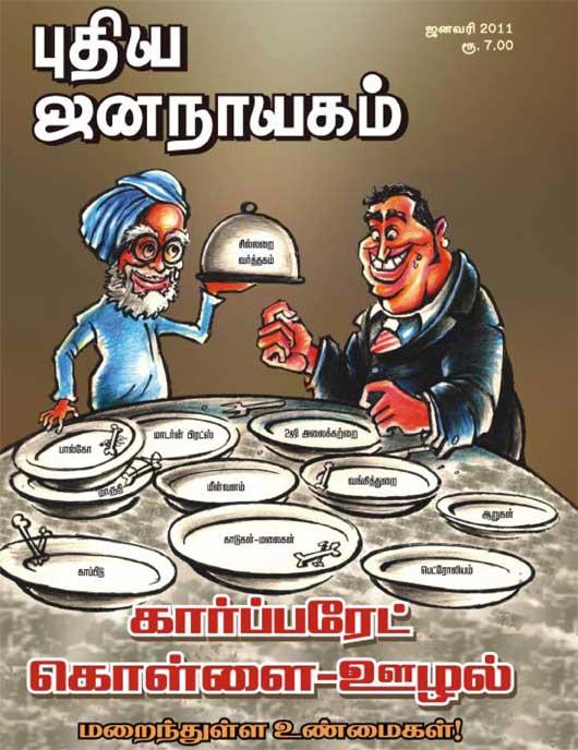 புதிய ஜனநாயகம் ஜனவரி 2011 இதழ்
