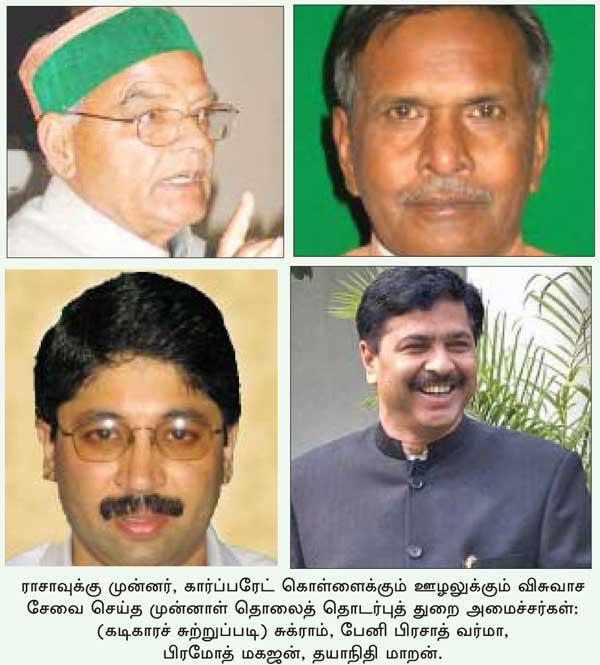 சுக்ராம்-ராசா-அம்பானி-டாடா: டெலிகாம் ஊழலின் வரலாறு