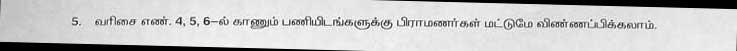 பிரசாத லட்டு கூட ஆவா தான் பிடிக்கனும்