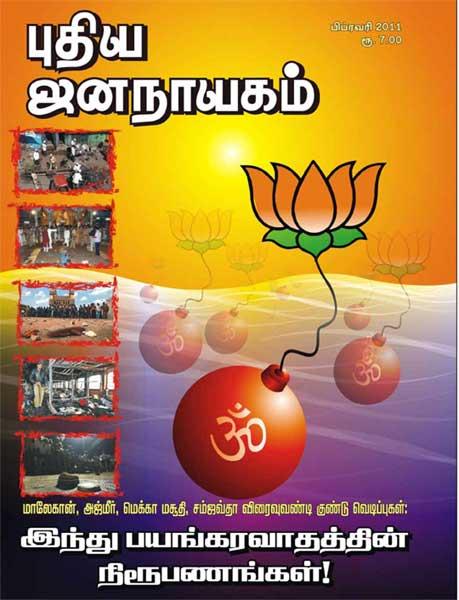 புதிய ஜனநாயகம் பிப்ரவரி 2011