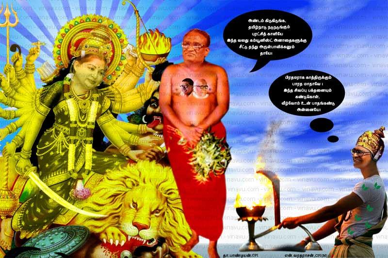 வைகோ vs போலி கம்யூனிஸ்டுகள் - ஒன்னு பெருசா இல்ல ரெண்டு பெருசா?