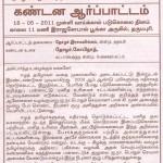 மே 18 - ராஜபக்சேவை தண்டிக்க வலியுறுத்தி தர்ம்புரியில் ஆர்ப்பாட்டம்