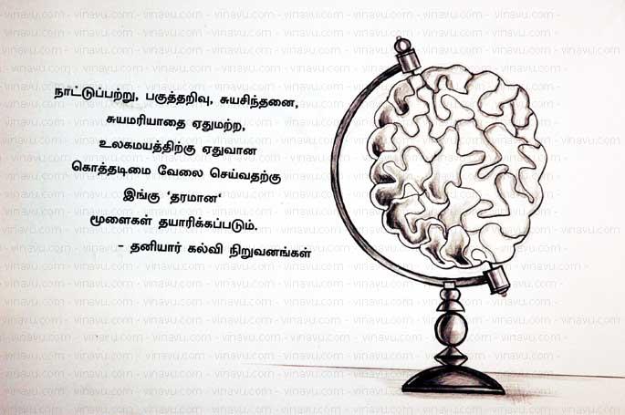 சமச்சீர் கல்வி கார்டூன்ஸ்
