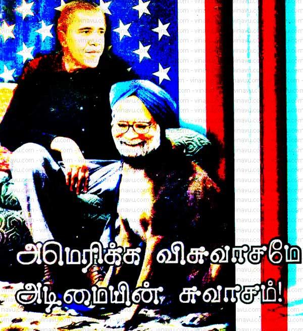 இந்தியா வல்லரசாகவில்லை, அமெரிக்காவின் அடியாளாகிறது!