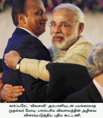 குஜராத்: கார்ப்பரேட்மயமாகும் விவசாயம்! ஓட்டாண்டிகளாகும் விவசாயிகள்!!
