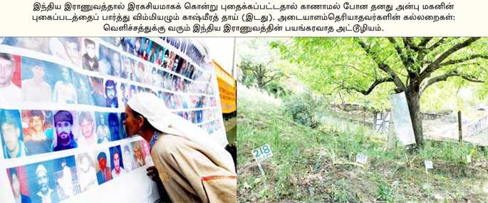 காஷ்மீர்: அம்பலமானது இந்திய அரசின் இனப்படுகொலை!