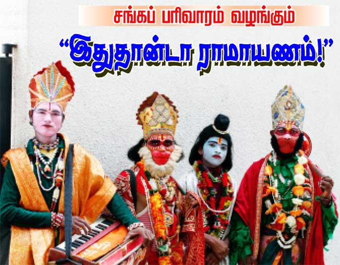 சங்கப் பரிவாரம் வழங்கும் இதுதான்டா ராமாயணம் !