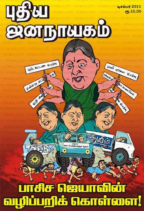 புதிய ஜனநாயகம் டிசம்பர் 2011 மின்னிதழ் (PDF) பெற இங்கே அழுத்தவும்