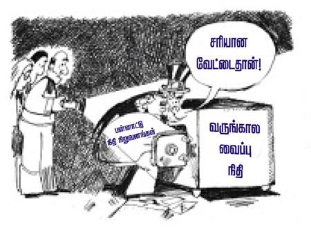 புதிய ஓய்வூதியத் திட்டம் : சட்டபூர்வ வழிப்பறிக் கொள்ளை !