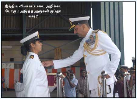 அஞ்சலி குப்தா: இந்திய விமானப்படையின் ஆணாதிக்கத்திற்கு பலிகடா!