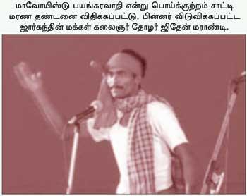 தோழர் ஜிதேன் மாரண்டி : கருத்துரிமைக்குக் கல்லறை!
