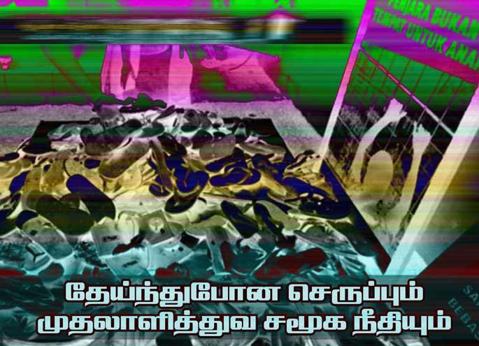 ஒரு ஜோடி தேய்ந்து போன ரப்பர் செருப்புகள் காணாமல் போன 'குற்றத்திற்காக'ப் பள்ளிச் சிறுவனை ஈவிரக்கமின்றித் தண்டித்திருக்கிறது, இந்தோனேஷிய நீதிமன்றம்
