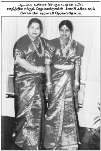 ஜெயா - ச்சி - சோ : அதிகாரச் சூதாட்டம்