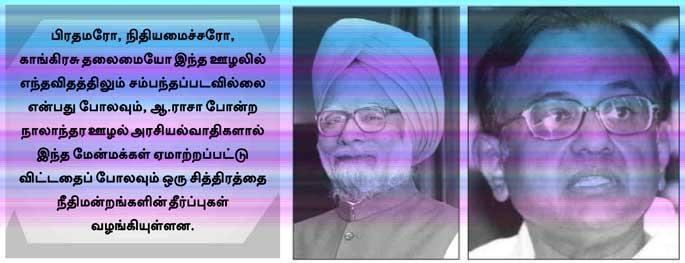 ஸ்பெக்ட்ரம்-ஊழல்-தீர்ப்பு