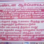 கூடங்குளம் : பாசிச ஜெயா அரசைக் கண்டித்து தமிழகத்தில் ஆர்ப்பாட்டம் !