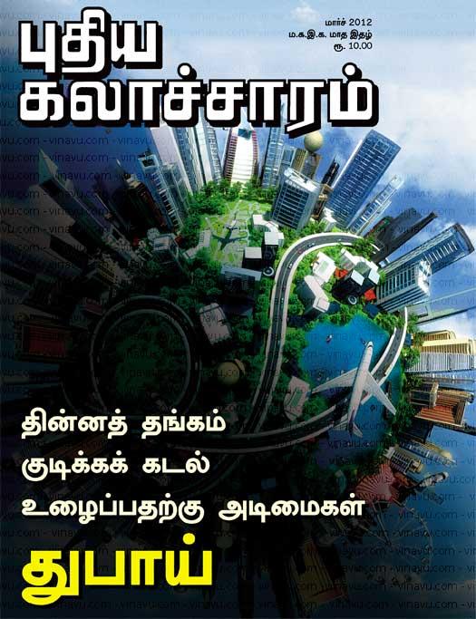 புதிய கலாச்சாரம் மார்ச் 2012
