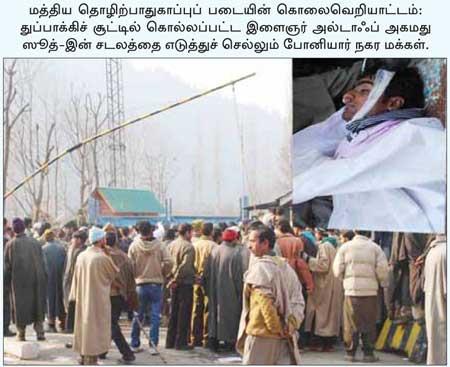 காஷ்மீர்-இந்திய-அரசின்-கொலைவெறி