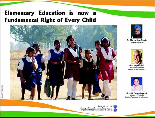 கல்வி பெறும் உரிமைச்சட்டம் (RTE) மாபெரும் மோசடி