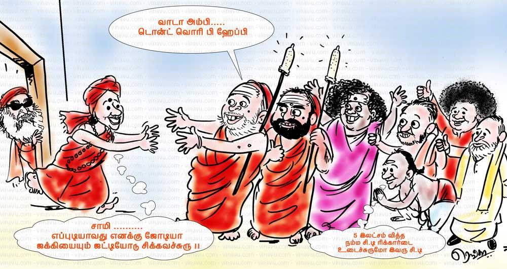 நித்தியானந்தா-கார்டூன்-8
