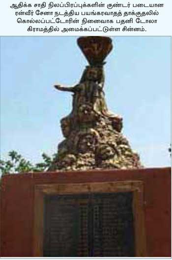 பதனி-டோலா