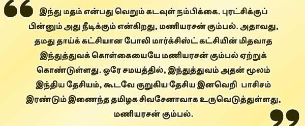தமிழ்த்-தேசியம்