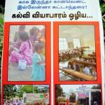 கல்வி-தனியார்மயம்-ஒழிப்பு-மாநாடு-சென்னை