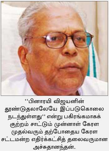 கொலைகார-கேளரா-சிபிஎம்