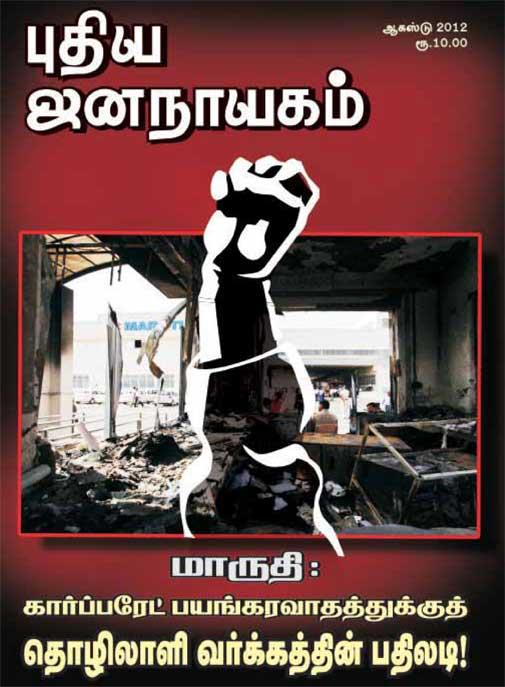 புதிய-ஜனநாயகம்-ஆகஸ்டு-2012