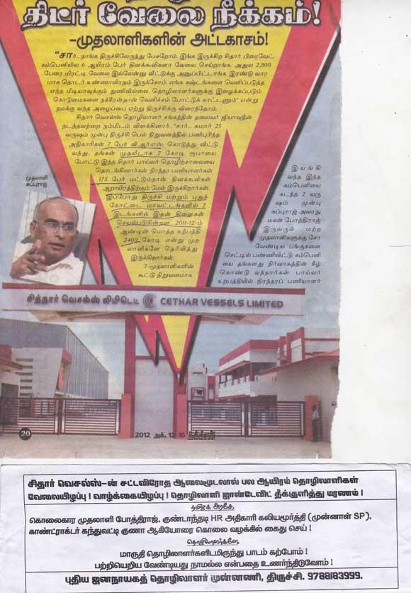 செத்தார்-வெசல்ஸ்