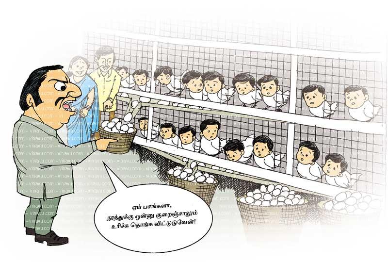 நாமக்கல்-பள்ளிகள்