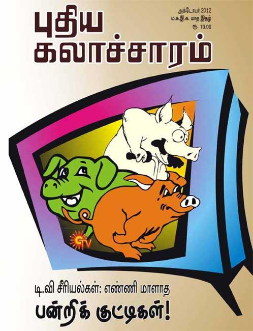 புதிய-கலாச்சாரம்-அக்டோபர்-2012