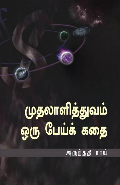 அருந்ததி ராய் - முதலாளித்துவம் ஒரு பேய்க்கதை