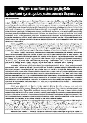 04-kadalur-notice-1