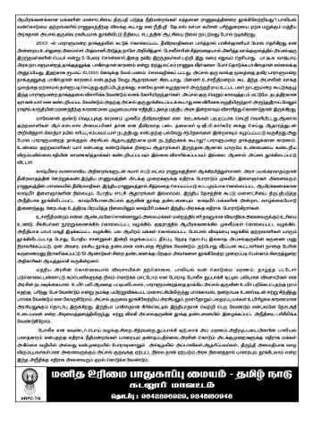 05-kadalur-notice-2