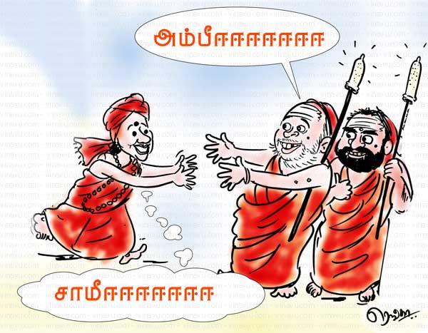 நித்தியானந்தன் - ஜெயேந்திரன்
