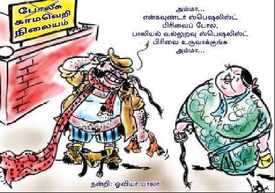 போலீஸ், ஜெயலலிதா கார்ட்டூன்