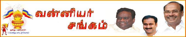 vanniyarsangam