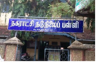 சிதம்பரம் நகராட்சி நடுநிலைப் பள்ளி