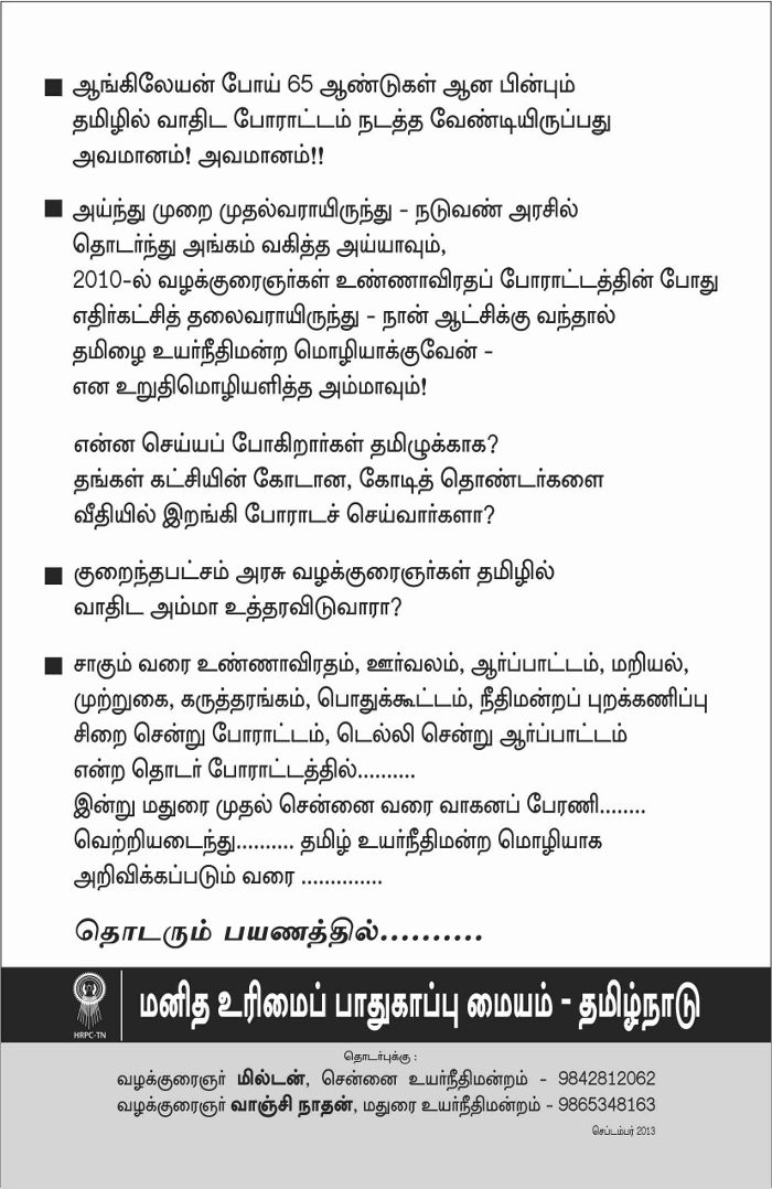 high-court-tamil-notice-1