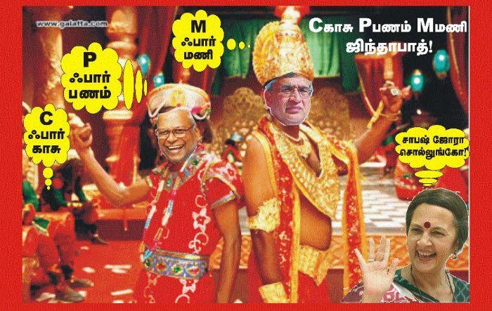 சி.பி.எம் கார்ட்டூன்