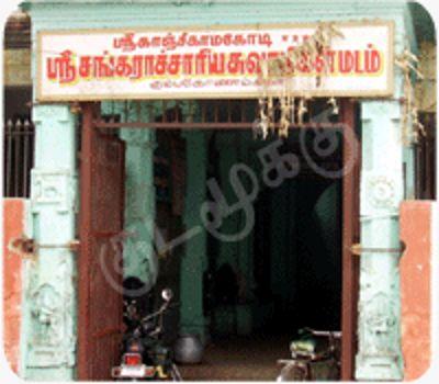 கும்பகோணம் மடம்